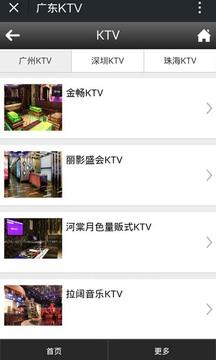 广东KTV