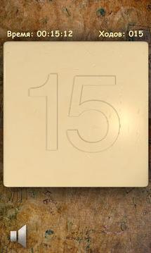 经典 15拼图