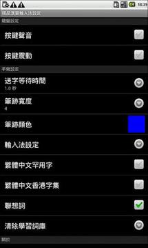精品汉笔 for Phone (免费版)