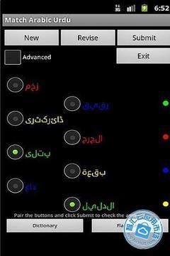 Match Arabic Urdu