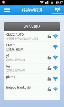移动WiFi通
