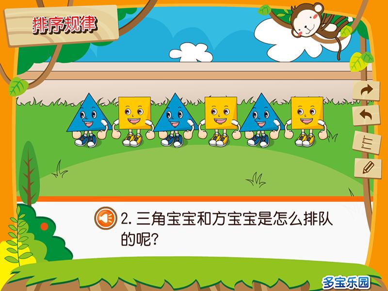 03mb 官方 圆形宝宝,三角形宝宝和正方形宝宝排队啰!