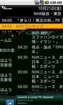 テレビ 番组表