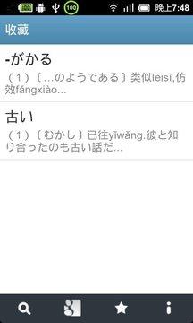 魔王日语词典