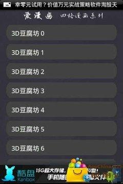 3D豆腐坊