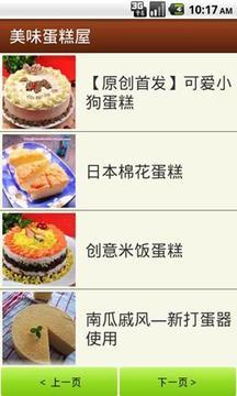美味蛋糕屋