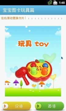 宝宝图卡玩具篇