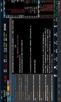 大智慧炒股软件Gpad版