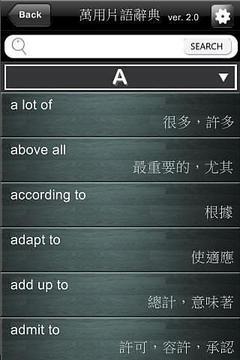 万用英文词组辞典