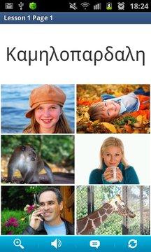 一月学会希腊语