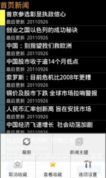 华尔街日报中文版 android