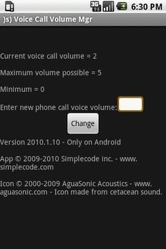 语音通话音量管理
