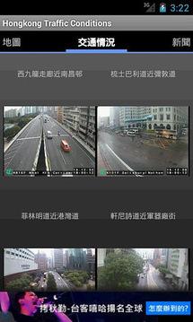 香港交通情况