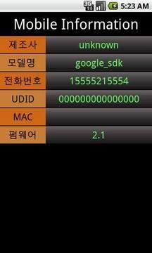 SDM手机信息