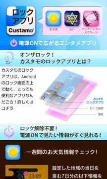 Lock App System
