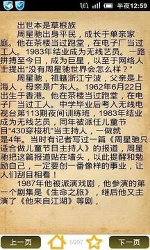 周星驰国粤语经典对白