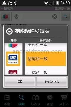 Dejizo词典浏览器
