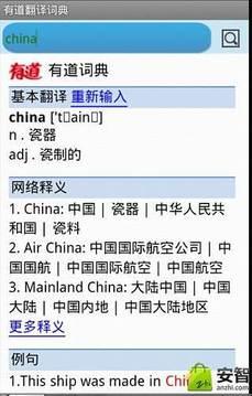 翻译好词典