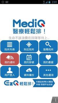 MediQ医疗轻松排