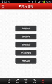 手机版 - 东方日报