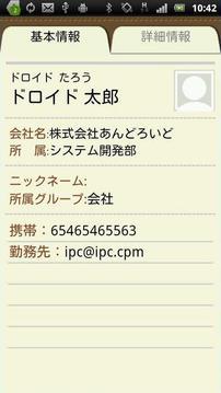 My电话帐