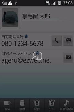 おサイフケータイで简単コミュニケーション「あげる」アプリ