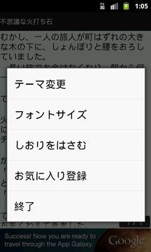 童话・小说をよみたいっ!