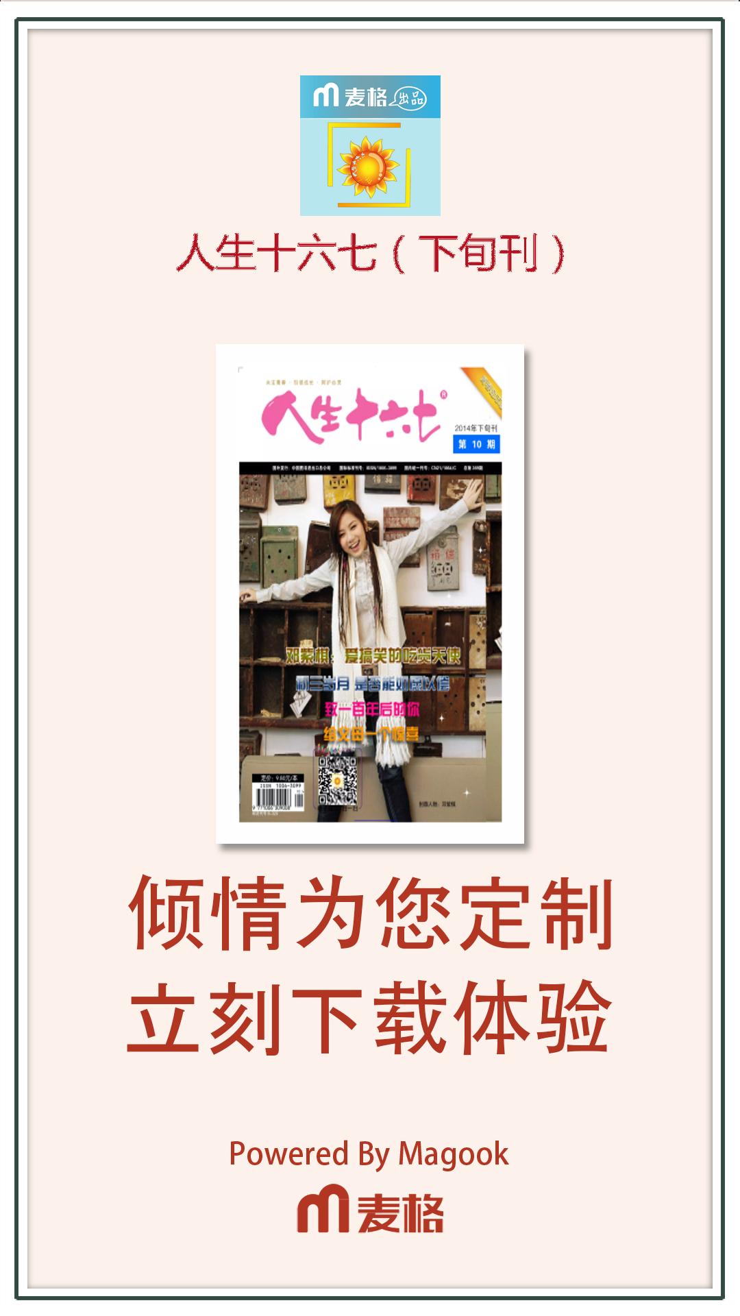 2000年,《人生十六七》正式划入沈阳日报报业集团,是一本面向中学生的图片