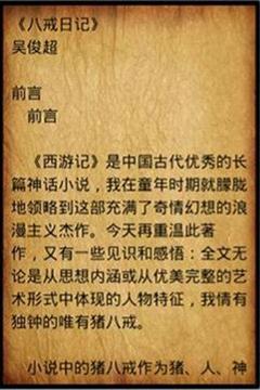 八戒日记(最新更新)