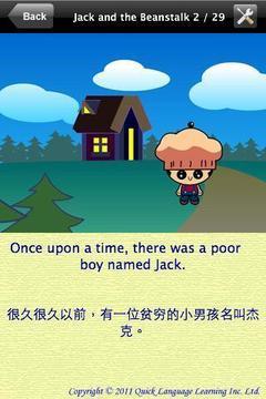 听故事学英文 - 杰克与仙豆