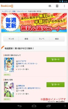 电子书籍 BookLive! Reader