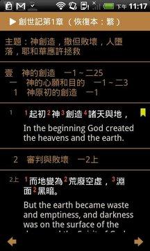 电子圣经恢复本在线注册版