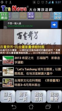 大台湾旅游网