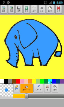 ColoringDrawing