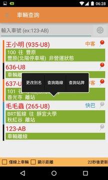 台中公车通 (动态/票价/转乘规划/免费区间)