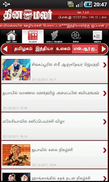 Dinamalar for Phones