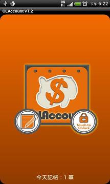 OLAccount 记帐软件(帐本)