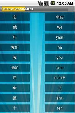 Free HSK Chinese WordMatch