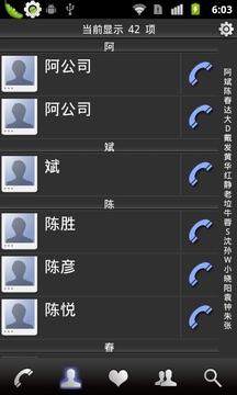 火箭速拨中文语言包