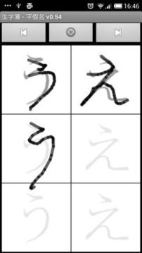 生字簿 - 五十音(平)
