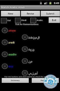 Match Arabic Hindi