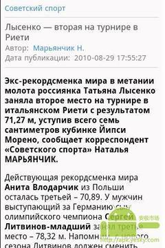 Sovetsky运动