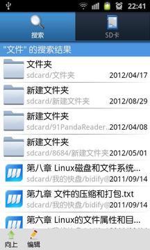 高效文件管理器