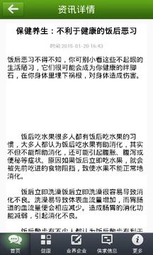 四川保健养生网