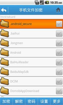 手机文件加密