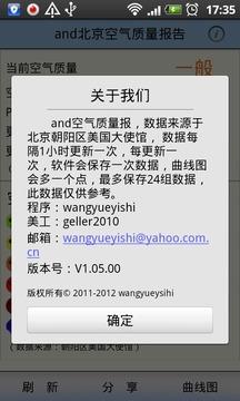 and北京空气质量报告