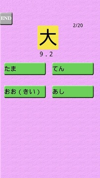 日语汉字测验