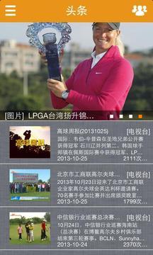 中国高尔夫网络电视