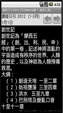 读经日引 2012
