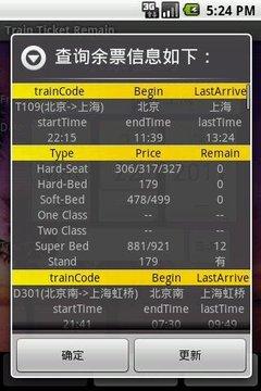火车余票查询软件 TrainQuery_cn